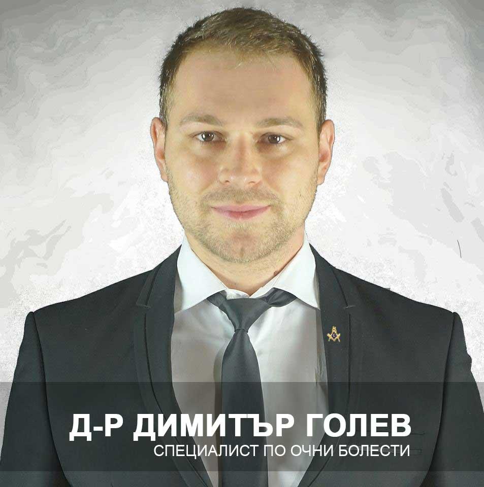 Д-р Голев